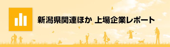 新潟県関連 上場企業レポート