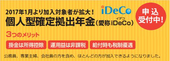 HP_DC_トップ画面(中)4